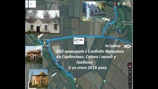 Сербинівка - Загребелля - Гребінка
