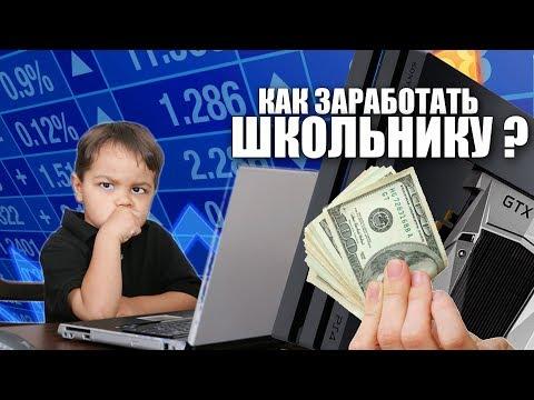 Пассивеый реальный заработок через интернет