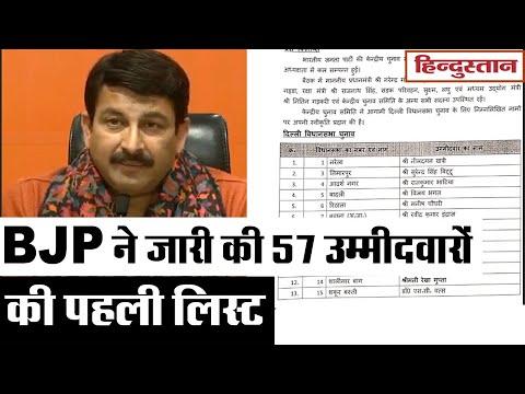 BJP candidate list for Delhi Election 2020,BJP ने जारी की 57 उम्मीदवारों की पहली लिस्ट