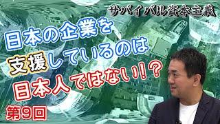 第9回 日本の企業を支援しているのは日本人ではない!?