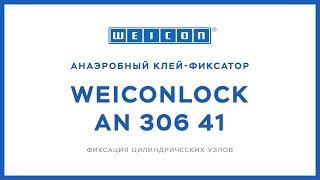 Анаэробный клей герметик WEICONLOCK AN 306 41