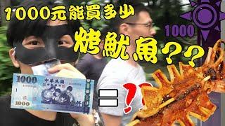 1000元能買多少烤魷魚?? | 一千元系列 54
