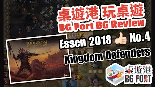 BGPort桌遊港玩桌遊57:KingdomDefendersReview