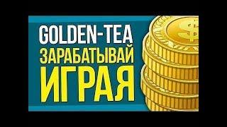 ЗАРАБОТОК В ИНТЕРНЕТЕ / ОТЗЫВЫ САША ШАПИКА / GOLDEN-TEA