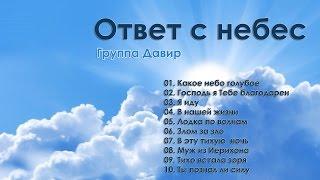 Группа Давир - Ответ с небес