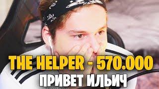 ЗАДОНАТИЛИ 570.000 РУБЛЕЙ! САМЫЙ БОЛЬШОЙ ДОНАТ В ИСТОРИИ МОЕГО КАНАЛА! THE HELPER