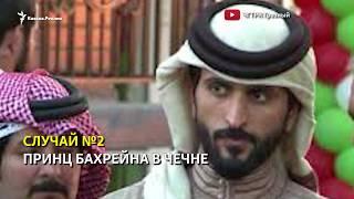 Ошибки личного переводчика Кадырова