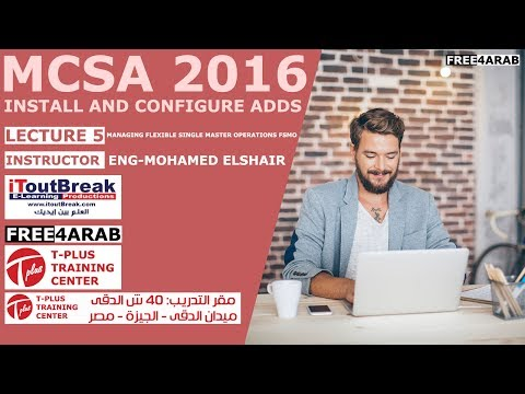 ‪05-MCSA 2016 | Install and Configure ADDS (FSMO) By Eng-Mohamed Elshair | Arabic‬‏