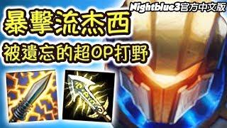 「Nightblue3中文」這傷害是甚麼鬼?杰西打野超OP 最瘋狂的灌籃刺客 瞬間蒸發敵人! (中文字幕)