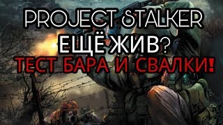 PROJECT STALKER 1.8 ВЫШЕЛ?НОВЫЕ ЛОКАЦИИ!!!