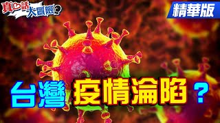 【真心話大冒險】病毒燒進總統府?台灣疫情瀕臨失控?精華版 (EP18)华语/ENGSUB/VIETSUB