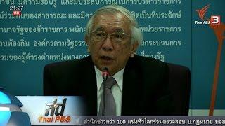 ที่นี่ Thai PBS - ที่นี่ Thai PBS : ผู้ตรวจการแผ่นดิน ฟ้อง ปตท. กระทรวงการคลัง-พลังงาน ไม่ส่งคืนท่อก๊าซ