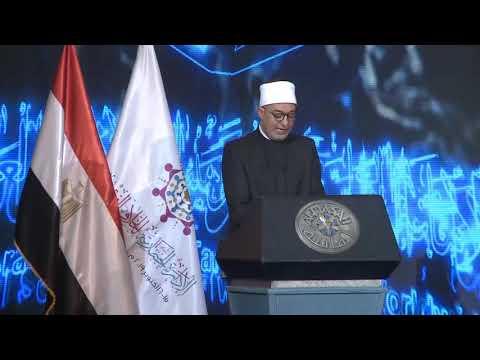 كلمة شيخ الأزهر يلقيها نيابة عنه أمين عام مجمع البحوث الإسلامية من المؤتمر العالمي لدار الإفتاء المصرية