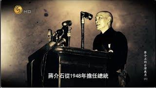 《紀錄·大時代》:《大江東去-蔣介石的台灣歲月》第一集 獨角戲 20190129