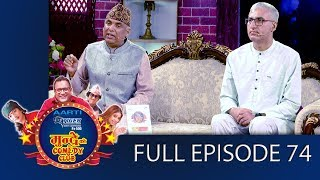 Mundre Ko comedy club 74 L.P. bhanu, Ramesh Nepal जीबन बिज्ञान by Aama Agnikumari Media