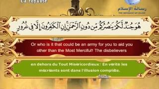 Quran translated (english francais)sorat 67 القرأن الكريم كاملا مترجم بثلاثة لغات سورة الملك