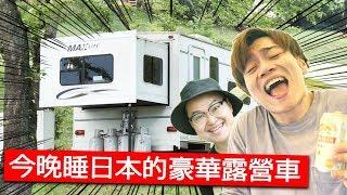 住在日本YOUTUBER的假日~★可以睡6人的豪華露營車裏面長什麽樣子? 【露營BBQ】