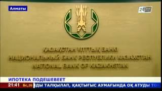 Ипотека в Казахстане подешевеет