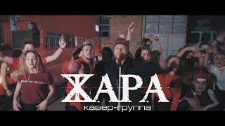 Кавер-группа ЖАРА Ростов 2018 промо