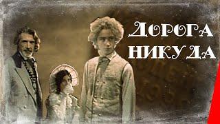 Дорога никуда (1992) фильм