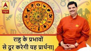 GuruJi With Pawan Sinha: How To Reduce Effects Of Rahu From Life Via Prayers To Lord Shiva?