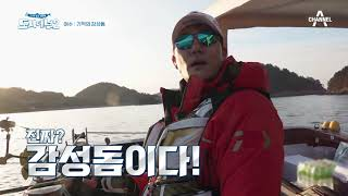 City Fishers 2 EP57