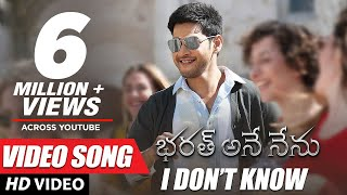 Bharat Ane Nenu Video Songs | I Don't Know Full Video Song | Mahesh Babu, Devi Sri Prasad