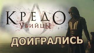 Кредо убийцы - обзор фильма по игре Assassin