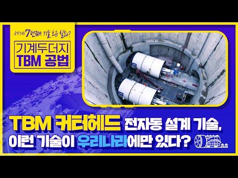요즘 터널 공사는 이렇게 한다구? TBM 설계로 '세계 최초' 달성한 바로 그 기술! 썸네일