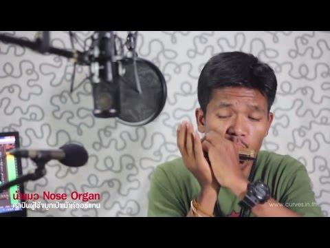 ช้างช้างช้าง - น้าแมว Nose Organ [จมูกเป่าเมาท์ออร์แกน] Cover Songs