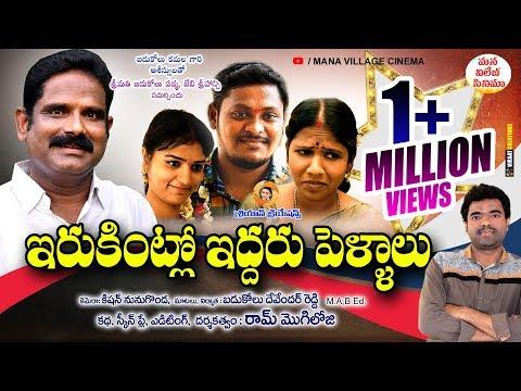 ఇరుకింట్లో ఇద్దరు పెళ్ళాలు - Telugu Short Film | Latest Village Comedy | Mana Village Cinema