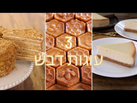 לקראת ראש השנה: שלושה מתכונים לעוגות דבש • צפו