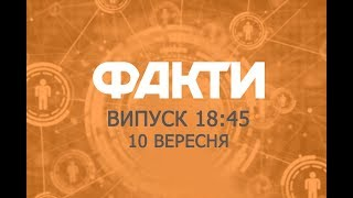 Факты ICTV - Выпуск 18:45 (10.09.2019)