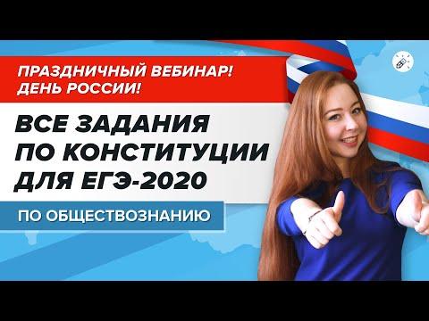 Праздничный вебинар по обществознанию, посвящённый ДНЮ РОССИИ!
