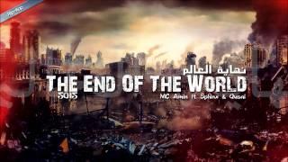 تحميل و مشاهدة MC Amin ft. Sphinx & Qusai - The End OF The World (20??) MP3