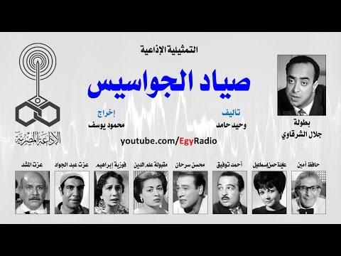 التمثيلية الإذاعية׃ صياد الجواسيس ˖˖ جلال الشرقاوي