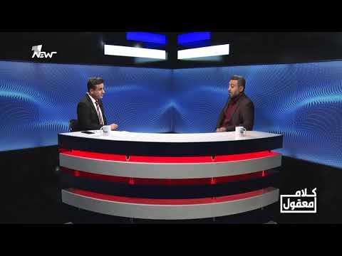 شاهد بالفيديو.. غيث التميمي: المعترضون على نتائج الانتخابات بامكانهم اسقاط الحكومة دون استخدام السلاح