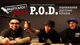Русские клипы глазами P.O.D. / Payable on Death (Видеосалон №34) — следующий 17 июня