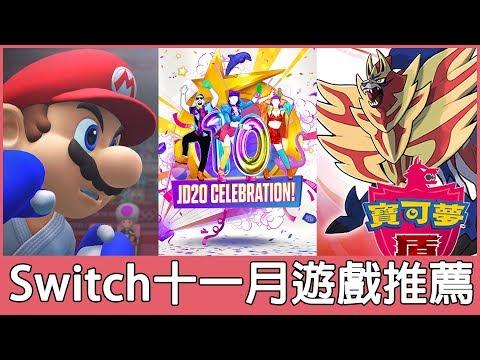 Switch的十一月遊戲介紹