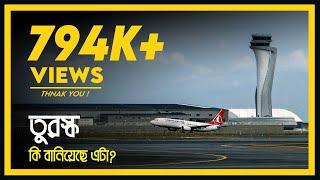 ইস্তাম্বুল এয়ারপোর্ট তুরস্ক | World Biggest Airport Istanbul, Turkey | Eagle Eyes
