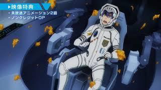 TVアニメ『宇宙戦艦ティラミス』Blu-ray&DVD発売決定CM15秒