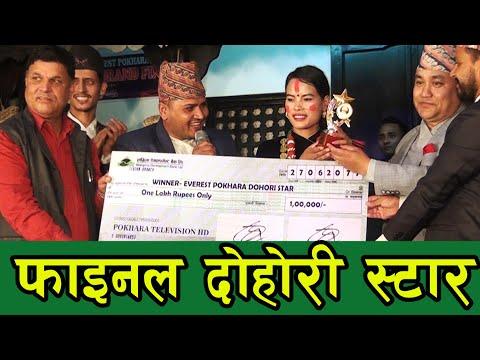 Everest pokhara dohori star Grand final Prakash parajuli vs Mina Budathoki फाइनल दाेहाेरीlive dohori