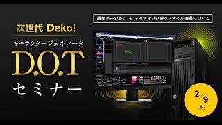 """キャラクタージェネレーター""""D.O.T""""セミナー"""