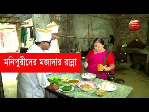 মনিপুরী সম্প্রদায়ের মজাদার রান্নার রেসিপি   লাইফস্টাইল 24