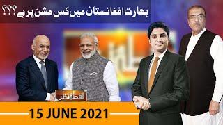 Nuqta e Nazar with Mujeeb Ur Rehman Shami & Ajmal Jami   15 July 2021   Dunya News