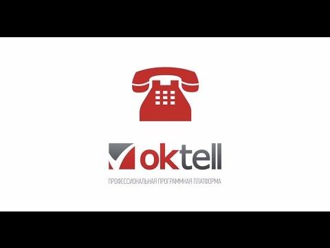 Видеообзор Oktell