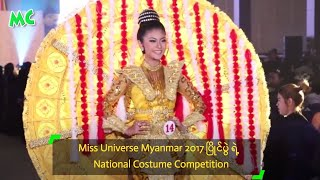 National Costume Competition of Miss Universe Myanmar 2017