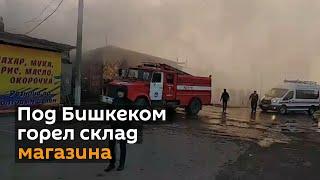 Под Бишкеком горел склад магазина — тушили 4 пожарных расчета