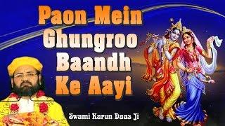 Paon Mein Ghungroo Baandh Ke Aayi !! 2017 Devotional Bhajan !! स्वामी करुण दास जी