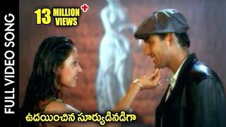 Kalusukovalani Movie || Udayinchina Suryudini Video Song || Uday Kiran, Gajala || Shalimarcinema